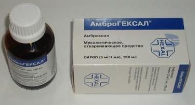 амброгексал инструкция по применению отзывы