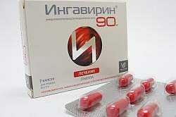 Ингавирин