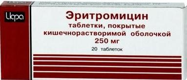Эритромицин;
