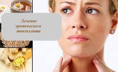 лечение хронического тонзиллита народные средства