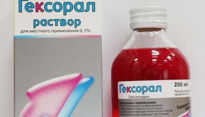 Гексорал для лечения горла кормящей маме
