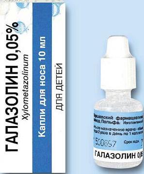 галазолин для беременной