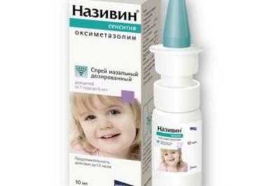 Детский спрей от насморка