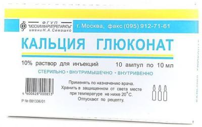 глюконат кальция детям