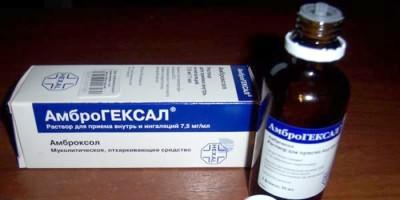 Амброгексал для ингаляции детям