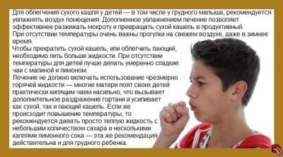 Лечение сухого лающего кашля у детей