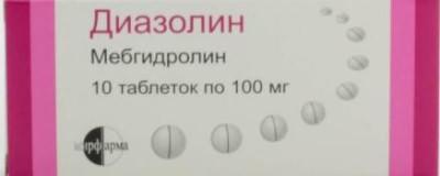 таблетки от аллергического кашля Диазолин