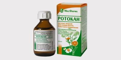 Противовоспалительный раствор для ингаляций - Ротокан