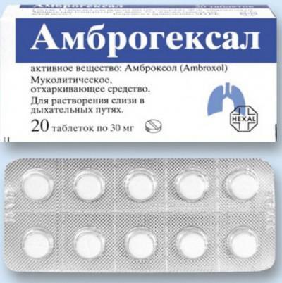 Амброгексал когда сухой кашель