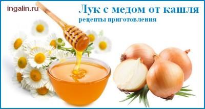 Рецепт приготовления лука с медом от кашля