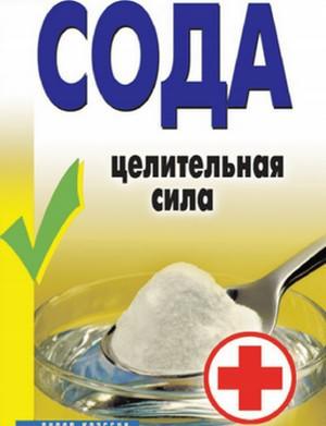 Сода при лечении кашля