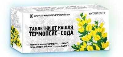 отхаркивающие средства при мокром кашле в таблетках