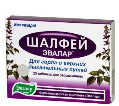 Шалфей таблетки для рассасывания инструкция