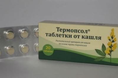 Таблетки от кашля термопсис