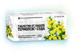 трава термопсиса таблетки