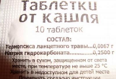 Инструкция применения таблетки от кашля с термопсисом