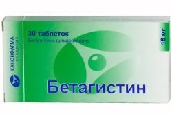 Бетагистин для лечения нейросенсорной тугоухости